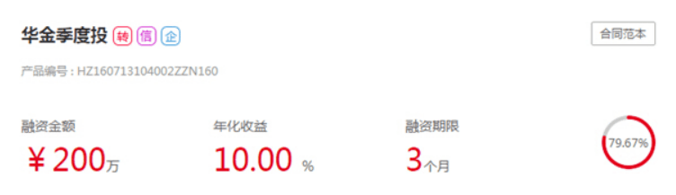 国美华人金融推出P2P理财产品华金季度投 年化收益率10% !