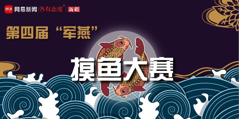 """直播   第四届""""军燕""""摸鱼节盛大开启"""