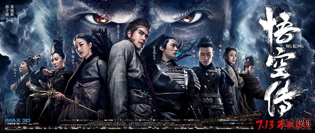 《悟空传》终极预告震撼发布 7月13日上映