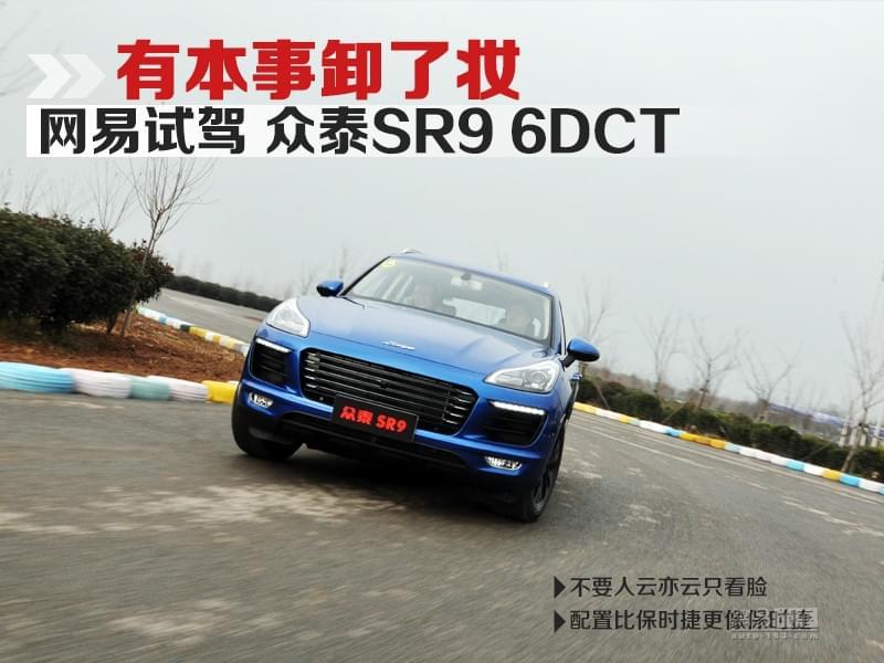 有本事卸了妆 网易试驾众泰SR9 6DCT车型