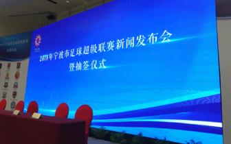 2018年宁波市足球超级联赛新闻发布会 暨抽签仪式举行