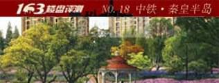 中铁·秦皇半岛163楼盘评测