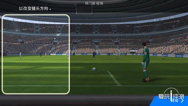 06:定位球也有相应的专门操作模式