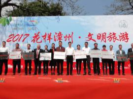 2017花样漳州文明旅游活动本周六将走进江滨公园