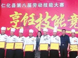 仁化举办烹饪技能竞赛:十大特色菜新鲜出炉