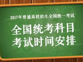 唐山考生注意:2017高考时间最新通知