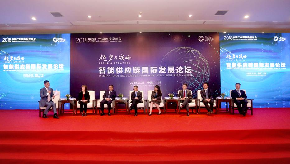 广州国际投资年会雪松论坛:站上风口的智能供应链