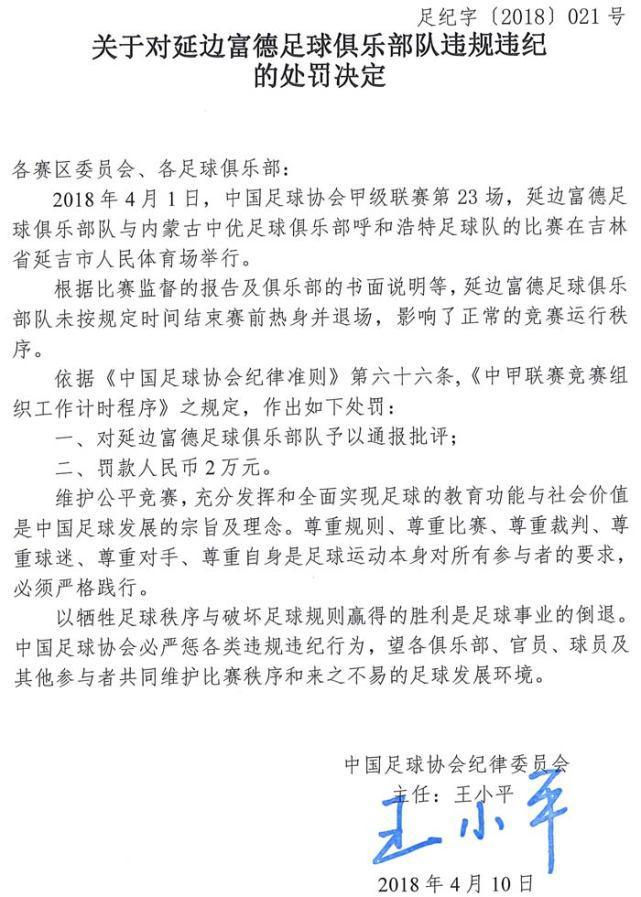 中国足协连开5张罚单:建业1人禁4场 三队同罪被罚