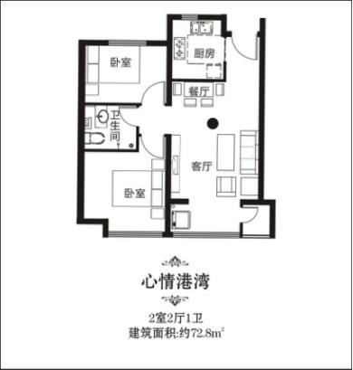 恒大金碧天下3号楼72.80㎡二室二厅一卫户型