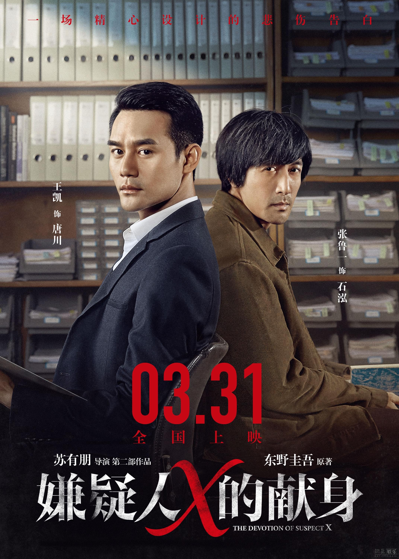 《嫌疑人x的献身》终极海报。