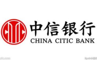 中信银行积极开展2018年全国科技周宣传活动