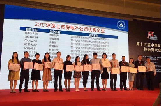 荣盛发展荣膺2017 中国房地产上市公司研究两项荣誉