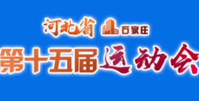 第15届河北省运会会徽等公开征集