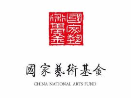 国家艺术基金集中巡查山西2016年度资助项目