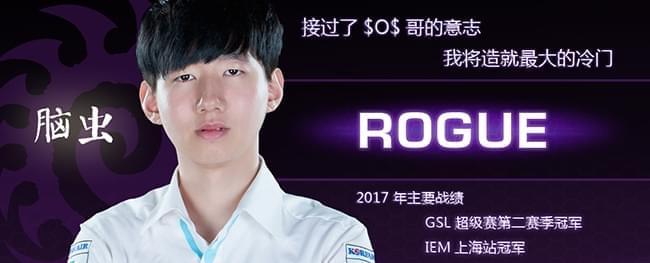心疼输本!Rogue拿下WCS2017星际争霸2总决赛冠军
