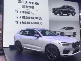 2017上海车展:预售38-62万元 如何看待新一代沃尔沃XC60预售价