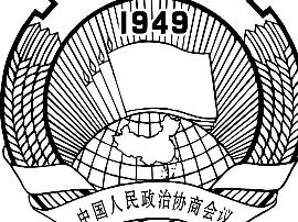 运城市政协党组中心组 (扩大)学习会召开