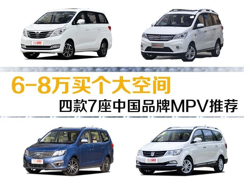 6-8万买个大空间 四款7座中国品牌MPV推荐