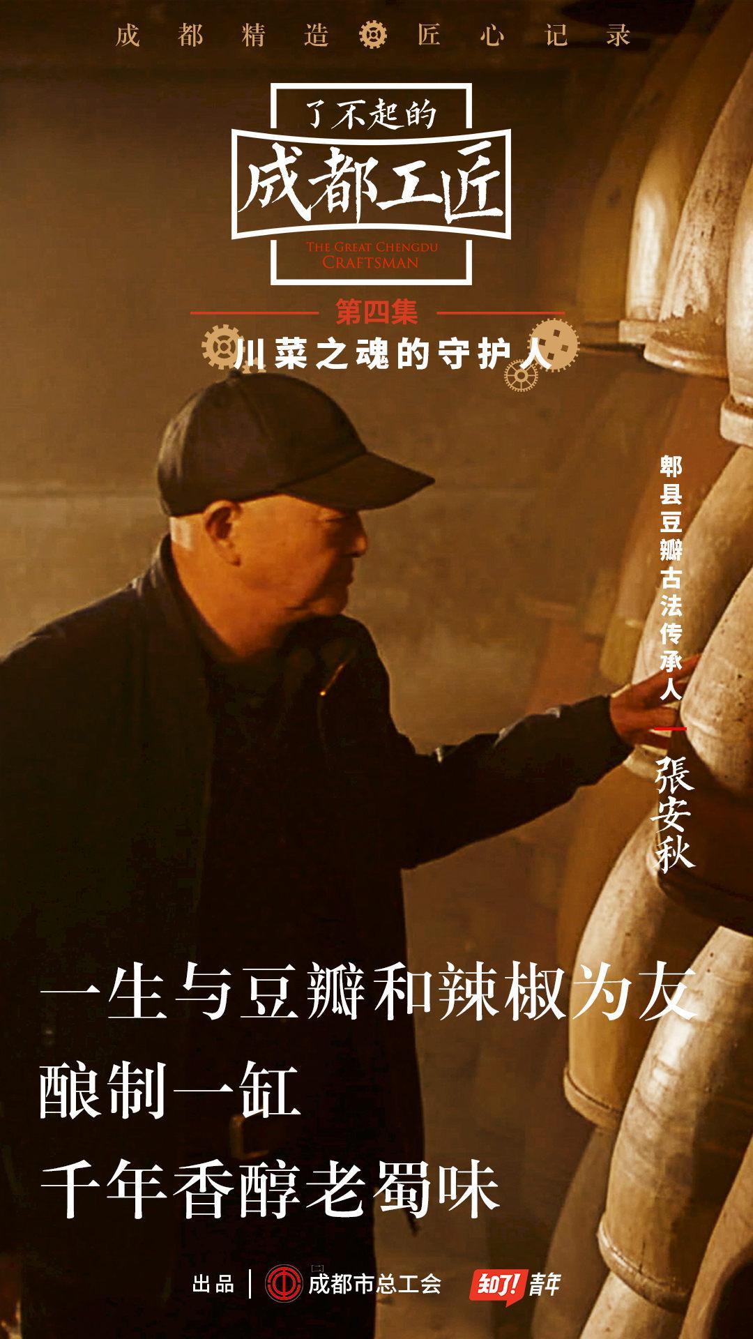 """《了不起的成都工匠》揭秘""""川菜之魂""""新锐传媒广告联郑绪岚简历盟"""