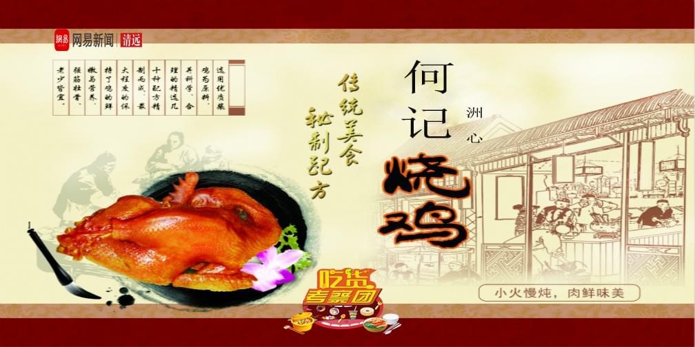 何记烧鸡:传统美食 秘制配方