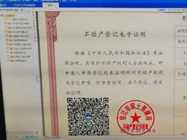 宿迁发出全国首份不动产登记电子证明