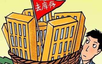百城住宅连续33月减库存 部分城市需要警惕风险