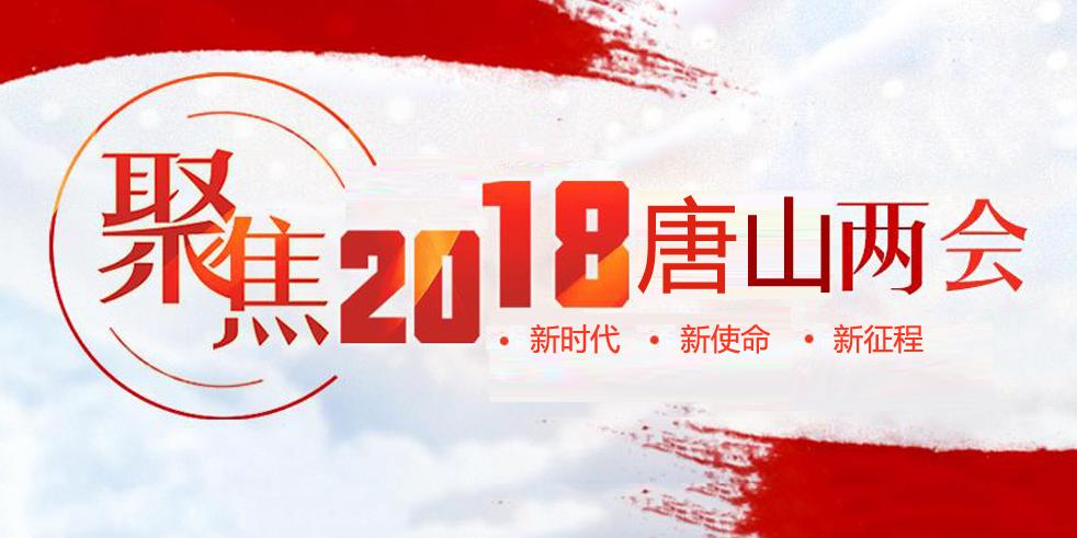 新时代 新使命 新征程 聚焦2018唐山两会