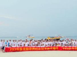 FEI集团泰国之旅