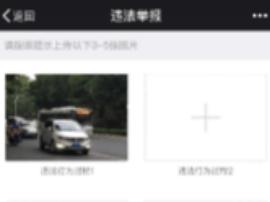 广州交警:车主举报5次交通违法可免本人1次记分