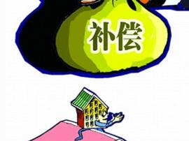 青岛修订房屋征收政策 回迁逾期补偿过渡费翻倍