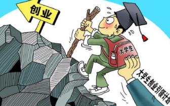 求职毕业生注意:到艰苦地区基层岗位就业有补偿