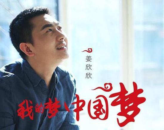 导演姜欣欣创作歌曲《我的梦中国梦》致敬祖国