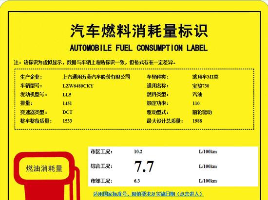 工信部油耗查询系统公布了宝骏730双离合DCT版本的信息