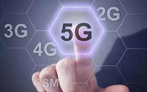 工信部、国资委联合发文:加快推进5G产业发展