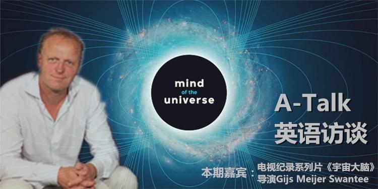 【A-Talk】揭秘《宇宙大脑》