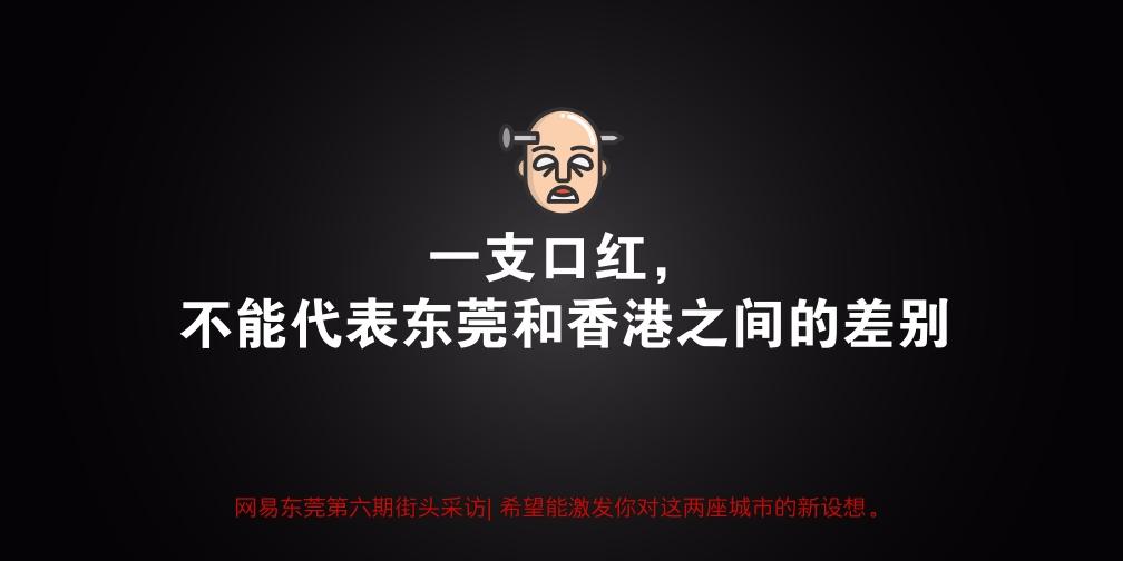 【头脑风暴】东莞和香港之间的差别在哪里?