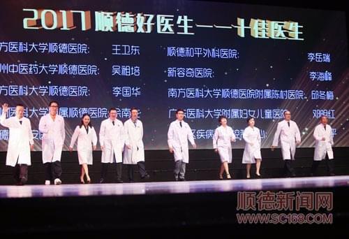 """佛山顺德举行2017年""""顺德好医生""""表彰会"""