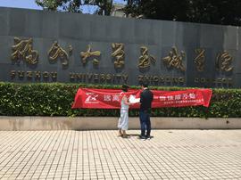 同方全球人寿福建分公司进入福州大学至诚学院,开展7.