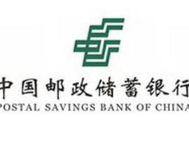 """邮储银行:深耕""""三农""""金融服务 助力农业供给侧结构"""
