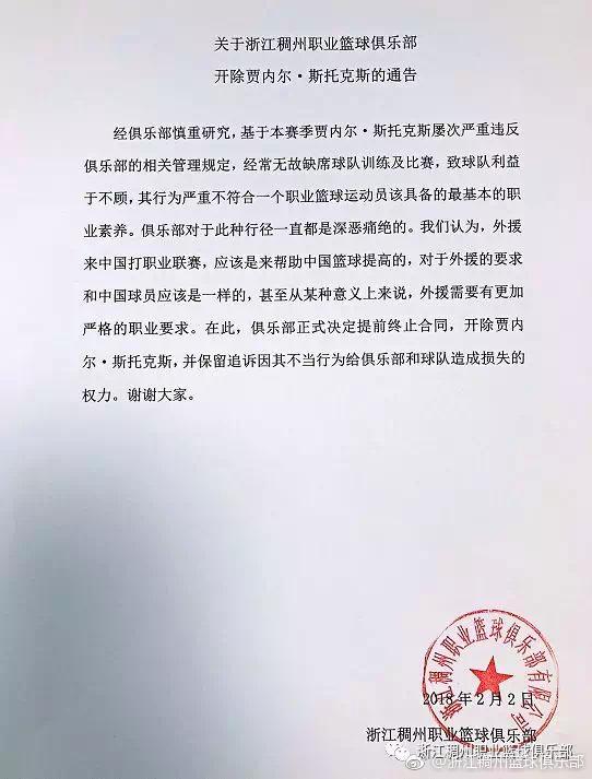 浙江稠州宣布裁掉大外援 原因竟是偷工去洗桑拿…