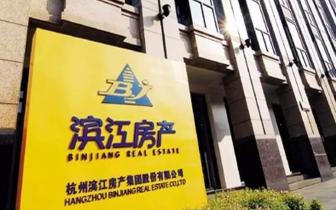大股东频繁增持 滨江集团为融资也拼了