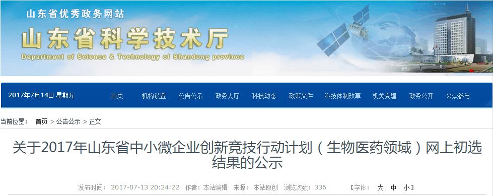 """山东""""竞技行动""""生物医药领域网上初选结果开始公示"""