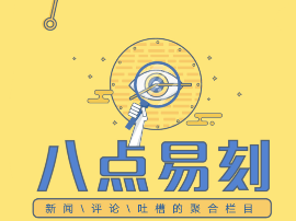 【八点易刻】医保套现续:深圳3名医生被停职