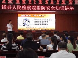 绛县人民检察院开展消防安全知识培训