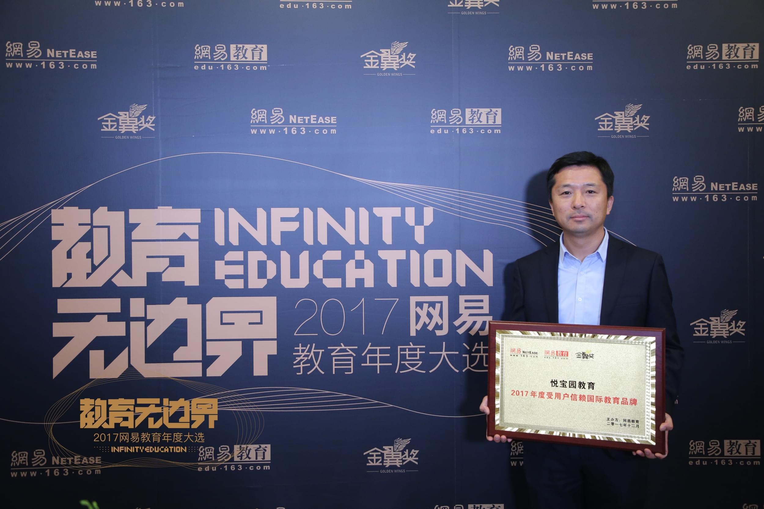 悦宝园教育CEO 赵鲁印先生