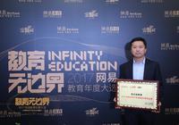 悦宝园教育赵鲁印:把原滋原味美式教育带给中国孩子