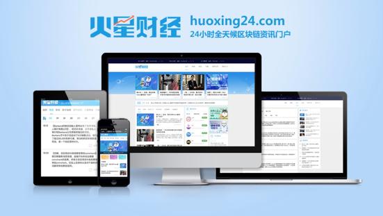 王峰创立区块链资讯门户火星财经 并获BeeChat战略投资