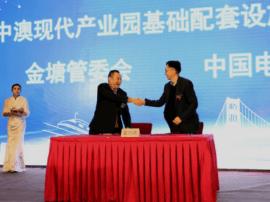 共叙友谊、共商合作、共谋发展——舟山金塘在宁波举行全产业招商推介会