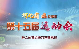 省运会群众体育组拔河比赛竞赛规程