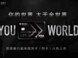 """首创""""1+1""""亲情账户招商银行留学信用卡火热上市"""
